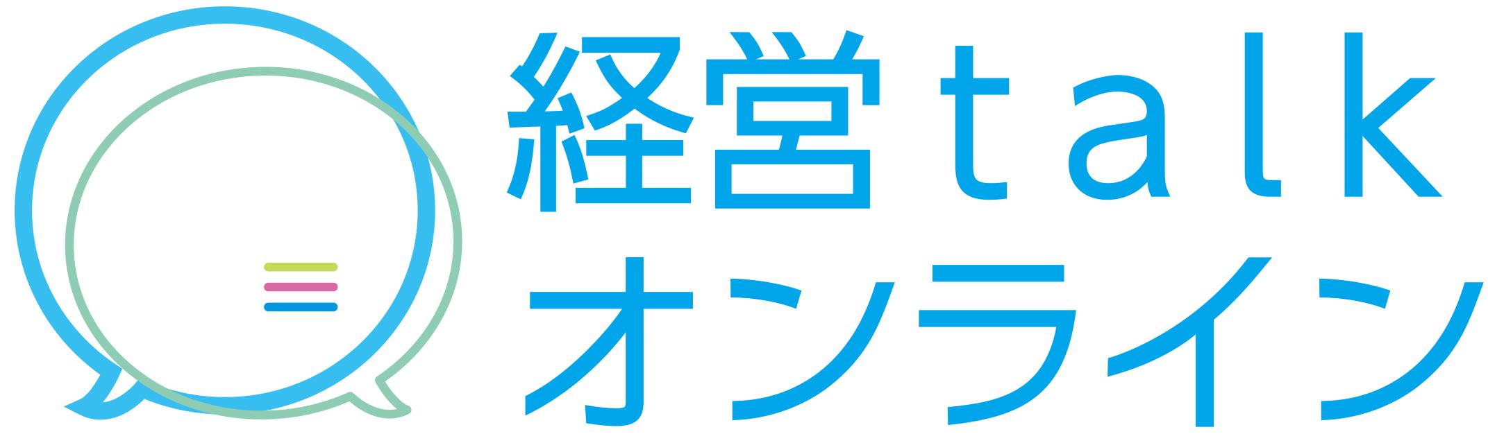 経営talkオンライン