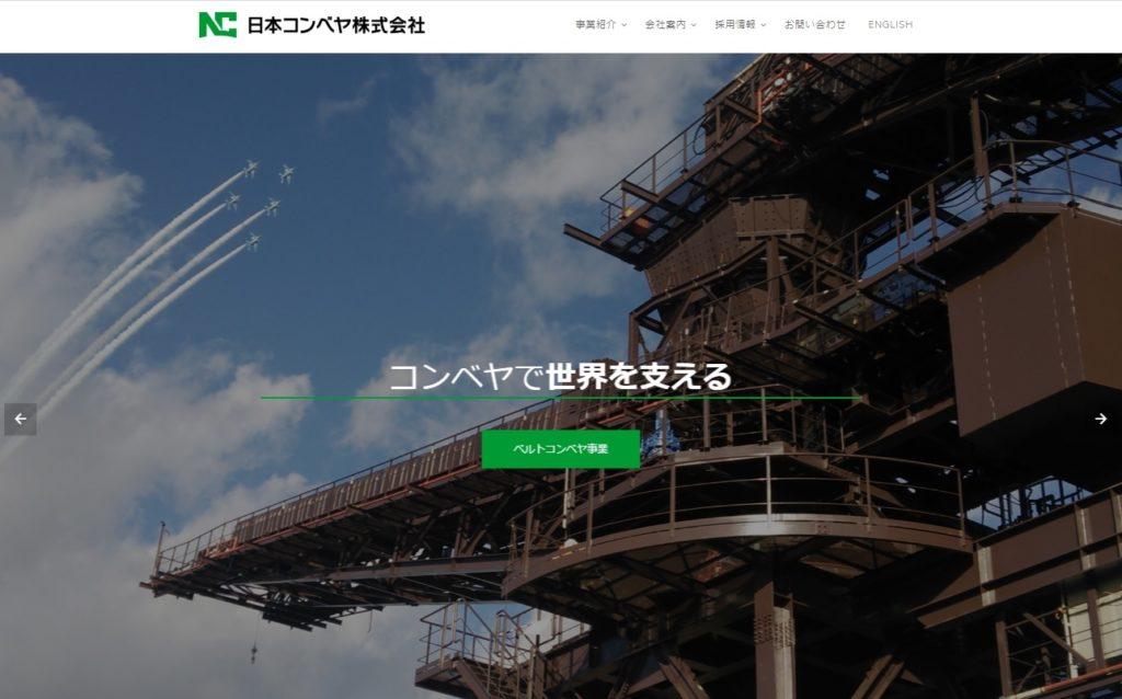 日本コンベアは、NCホールディングス株式会社のグローバル展開の一端