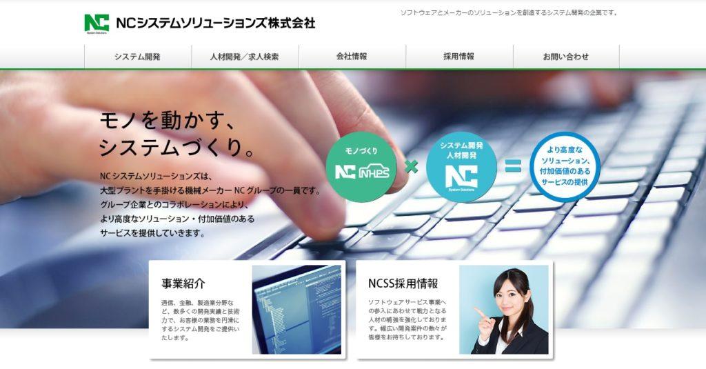 NCホールディングス株式会社の展開