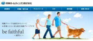 岡藤ホールディングス株式会社って先物取引で知られているけど、実際はどう?