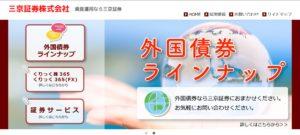 岡藤ホールディングス株式会社の三京証券について