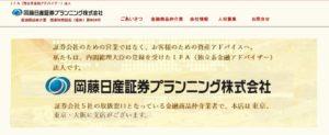 岡藤ホールディングスと日産証券プランニング