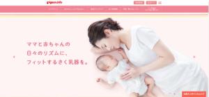 ピジョン株式会社の赤ちゃんここちリズム」