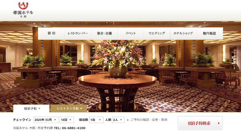 帝国ホテル大阪は桜の季節に注目