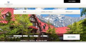 上高地帝国ホテルは日本初の本格的山岳リゾートホテル