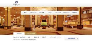 歴史のある帝国ホテル東京