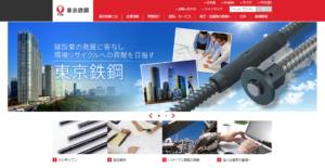 東京鐵鋼株式会社は「高強度ネジテツコン」だけじゃない!
