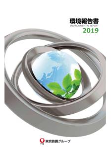 東京鉄鋼が毎年発行している「環境報告書」