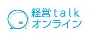 b_1_logo_経営talkオンライン_10