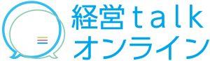 b_1_logo_経営talkオンライン_11