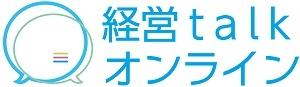 logo_300_経営talkオンライン