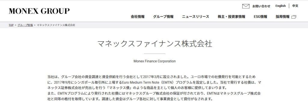 マネックスファイナンス株式会社