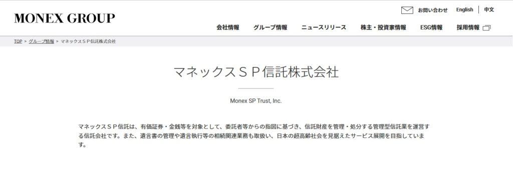 マネックスSP信託株式会社