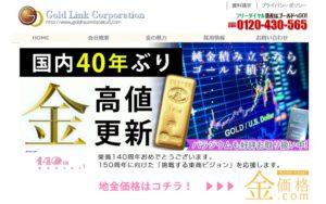 screenshot 株式会社ゴールドリンク