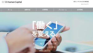 eyecatch-image オークション型転職サイト「キャリオク」などのサービスを展開する、SBヒューマンキャピタル