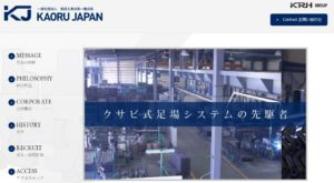 screenshot カオルジャパン株式会社