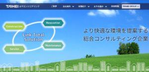 screenshot 太平エンジニアリング公式サイト